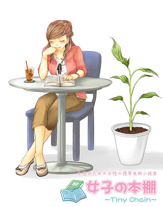 携帯無料小説「女子の本棚」